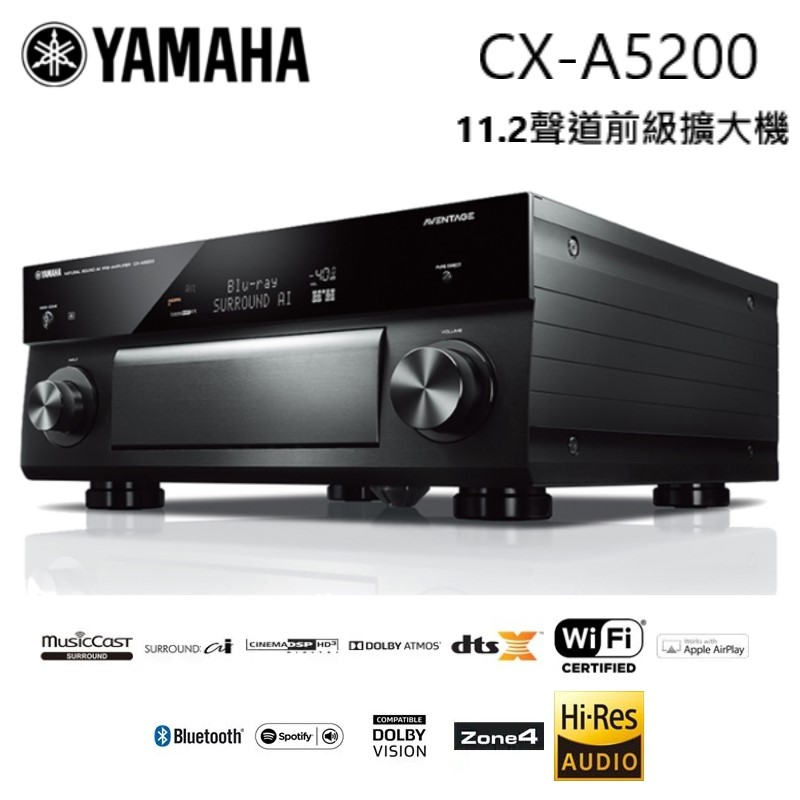 【 YAMAHA 山葉】CX-A5200 11.2聲道 AV 收音前級擴大機