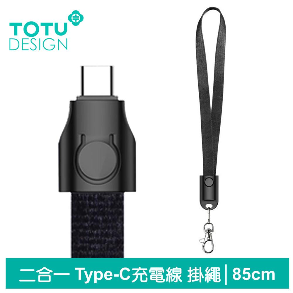 TOTU台灣官方 Type-C充電線傳輸線快充線數據線 掛繩頸掛 布藝系列 85cm