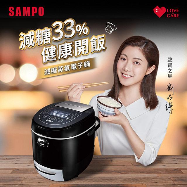 【SAMPO聲寶】6人份減糖電子鍋KS-SB06QS