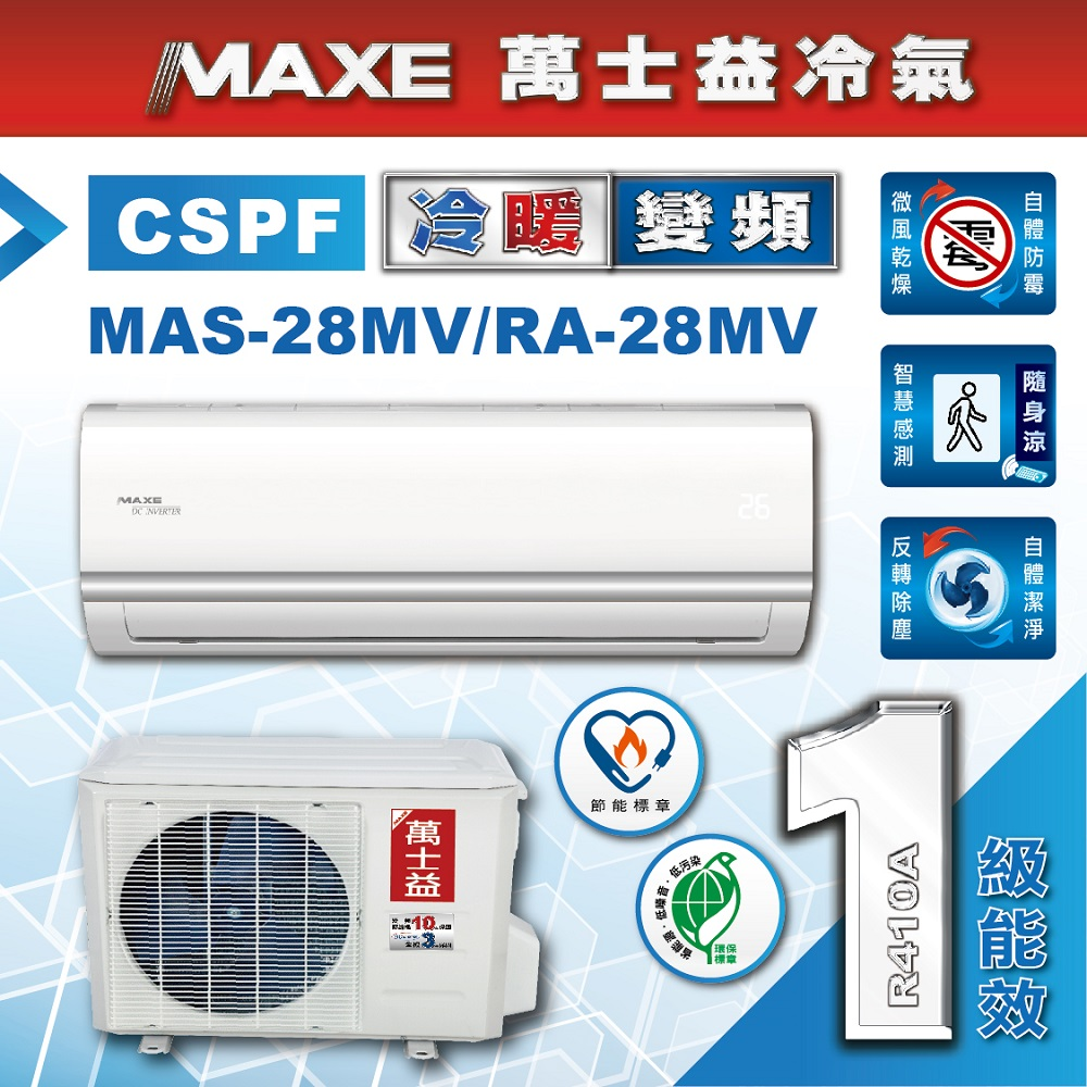 【MAXE萬士益】4坪內CSPF一級變頻一對一冷暖氣(MAS-28MV/RA-28MV)送基本安裝