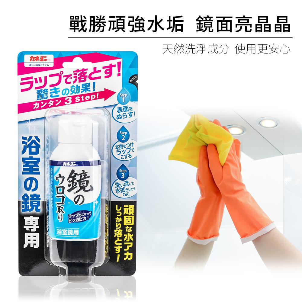 【日本KANEYO石鹼】浴室鏡面除垢劑-50ml
