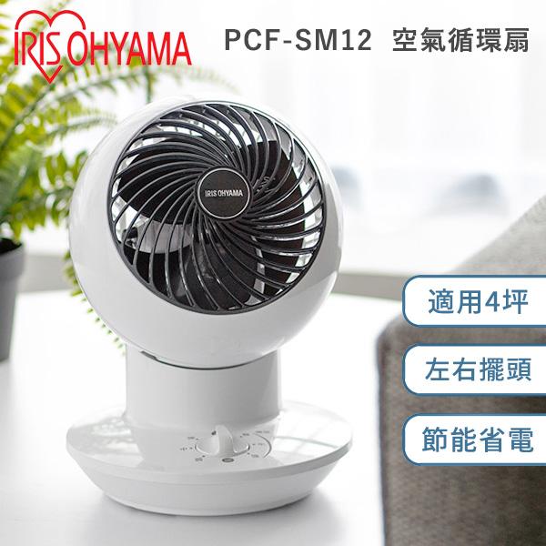 【日本IRIS】PCF-SM12 空氣對流靜音循環風扇 公司貨 保固一年