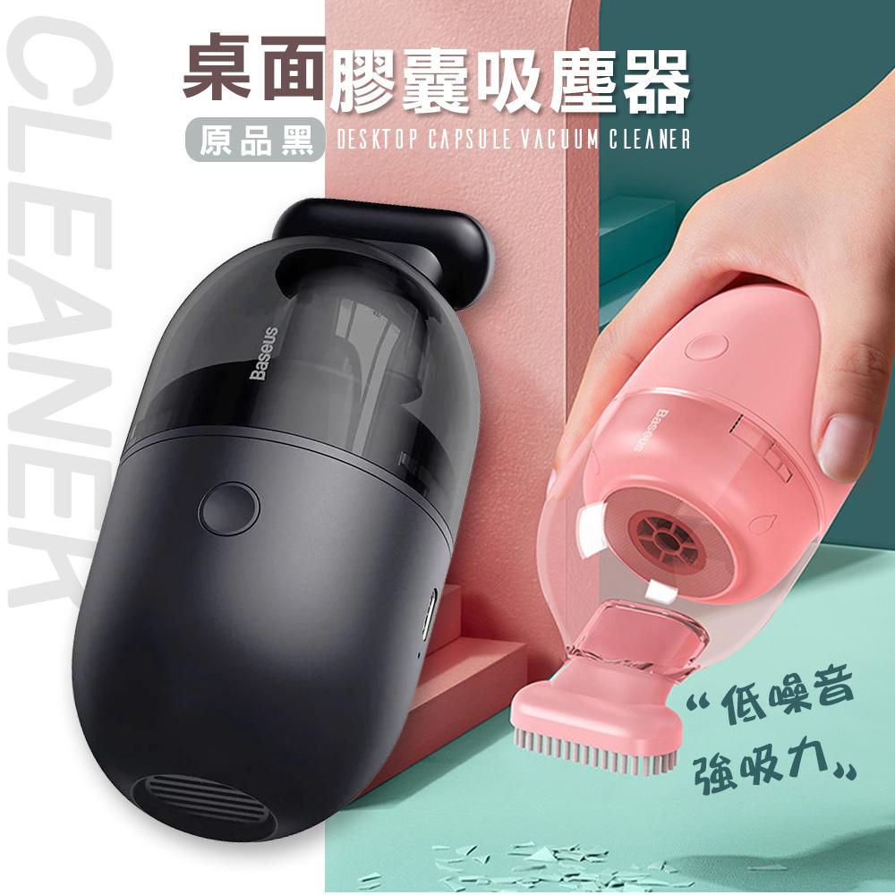 Baseus倍思 桌面膠囊隨身吸塵器 附長刷頭 (原品黑) 台灣公司貨