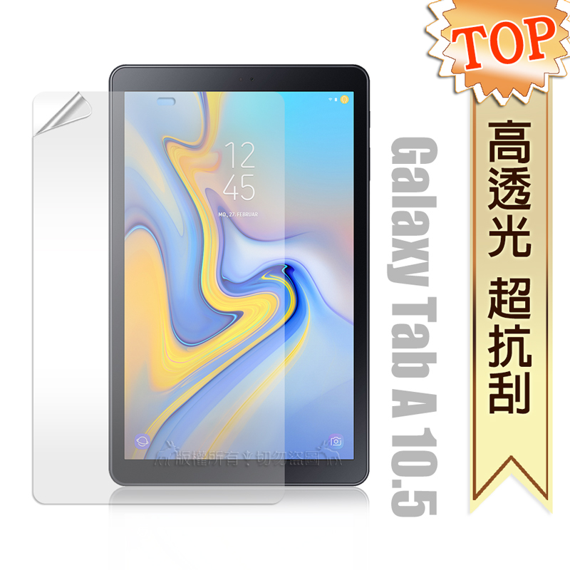 三星 Samsung Galaxy Tab A 10.5吋 T595/T590 高透光亮面耐磨保護貼 平板專用保護膜