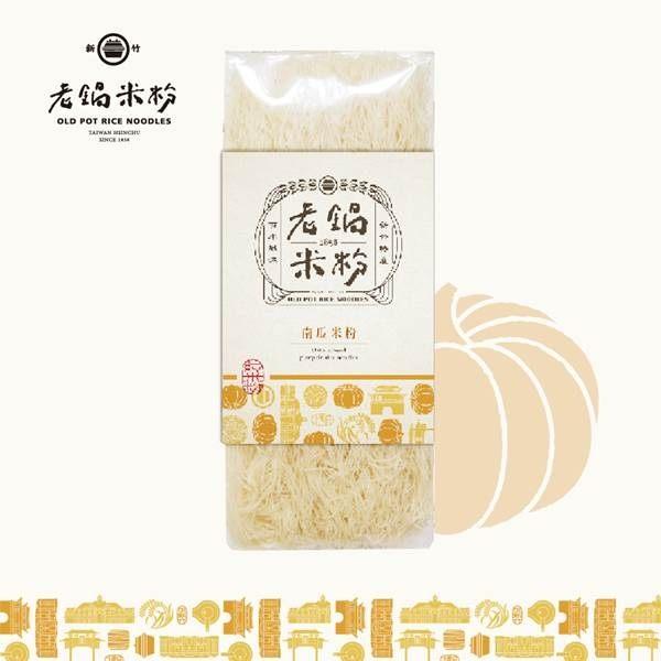 《老鍋米粉》純米米粉蔬菜系列_南瓜(200g/包,共2包)