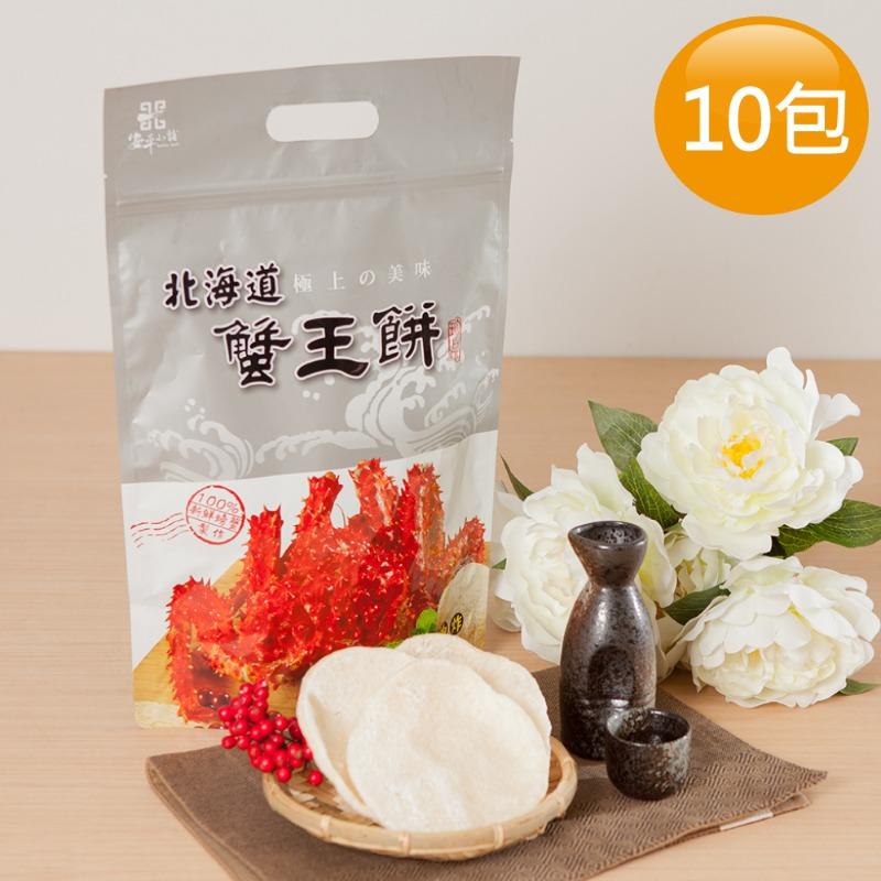 【安平小舖】嚴選蟹王餅x10包(55g/包) 台南名產非油炸蝦餅創始店