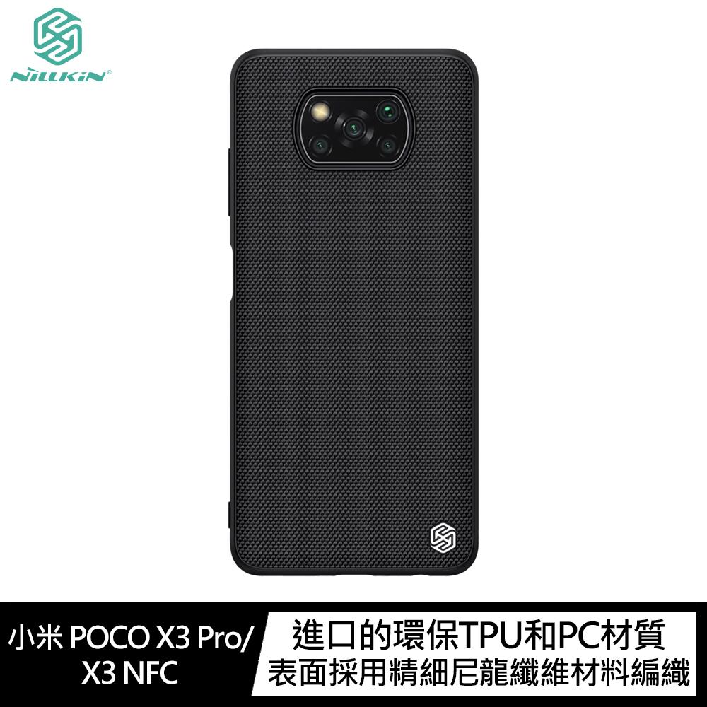 NILLKIN 小米 POCO X3 Pro/X3 NFC 優尼保護殼(黑色)