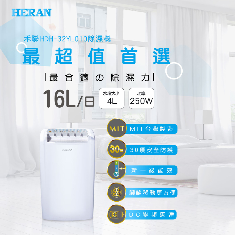 HERAN禾聯 16L新一級能效除濕機 HDH-32YL010
