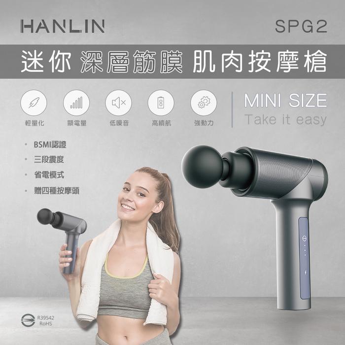 HANLIN SPG2 迷你深層筋膜肌肉按摩槍