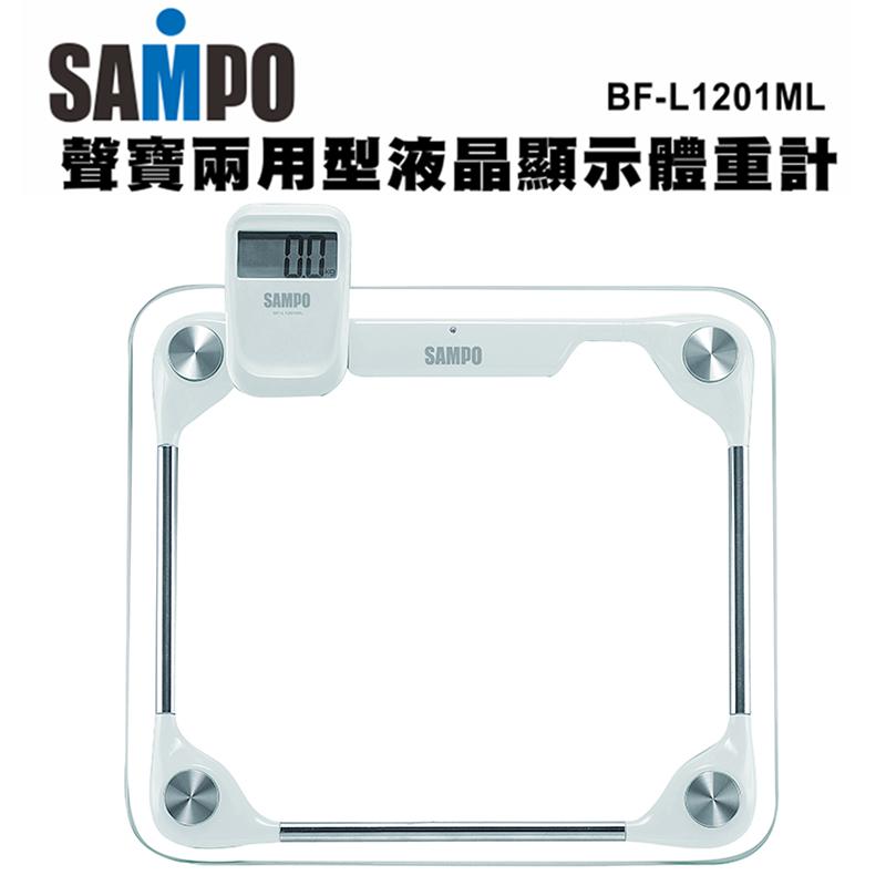 【SAMPO聲寶】分離顯示體重計 BF-L1201ML