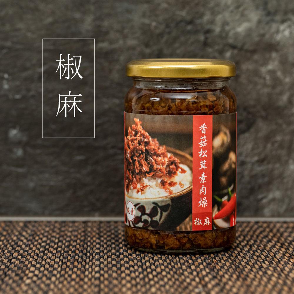 【瑞春】香菇松茸素肉燥-椒麻x4罐(330g/罐) 純素