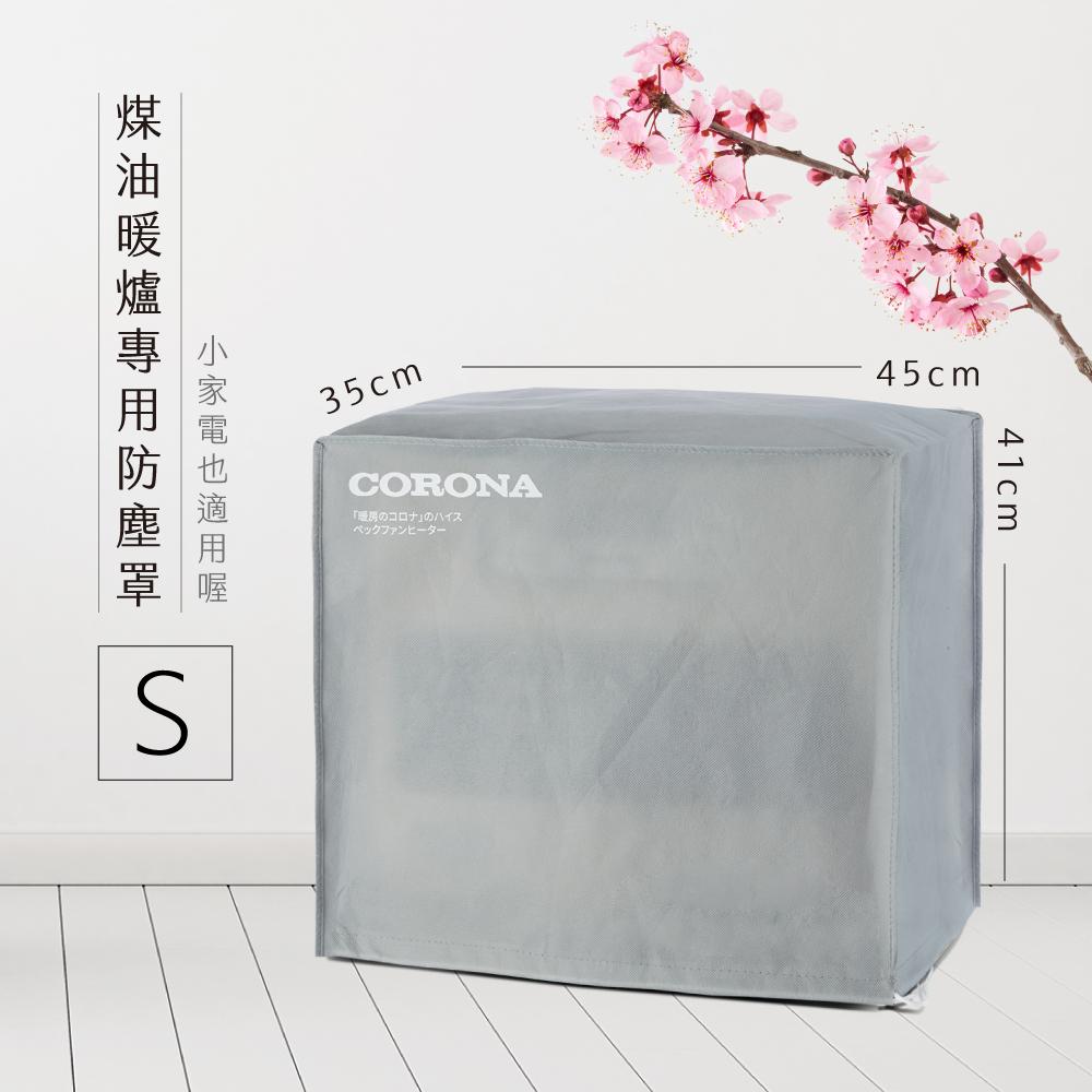 煤油暖爐專用束繩防塵罩-S(小家電適用)