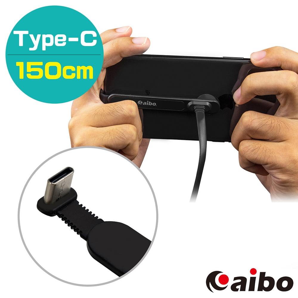 aibo USB 轉 Type-C 創新彎頭 快速充電手遊線(1.5M)