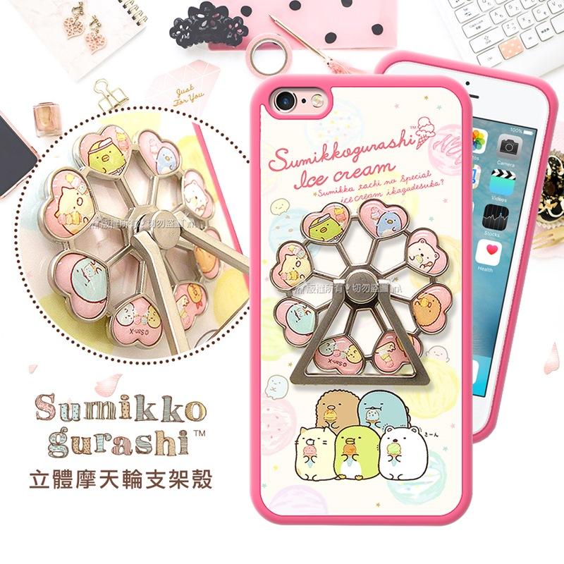 SAN-X授權正版 角落小夥伴 iPhone 6s / 6 4.7吋 摩天輪指環扣防滑支架手機殼(冰淇淋)