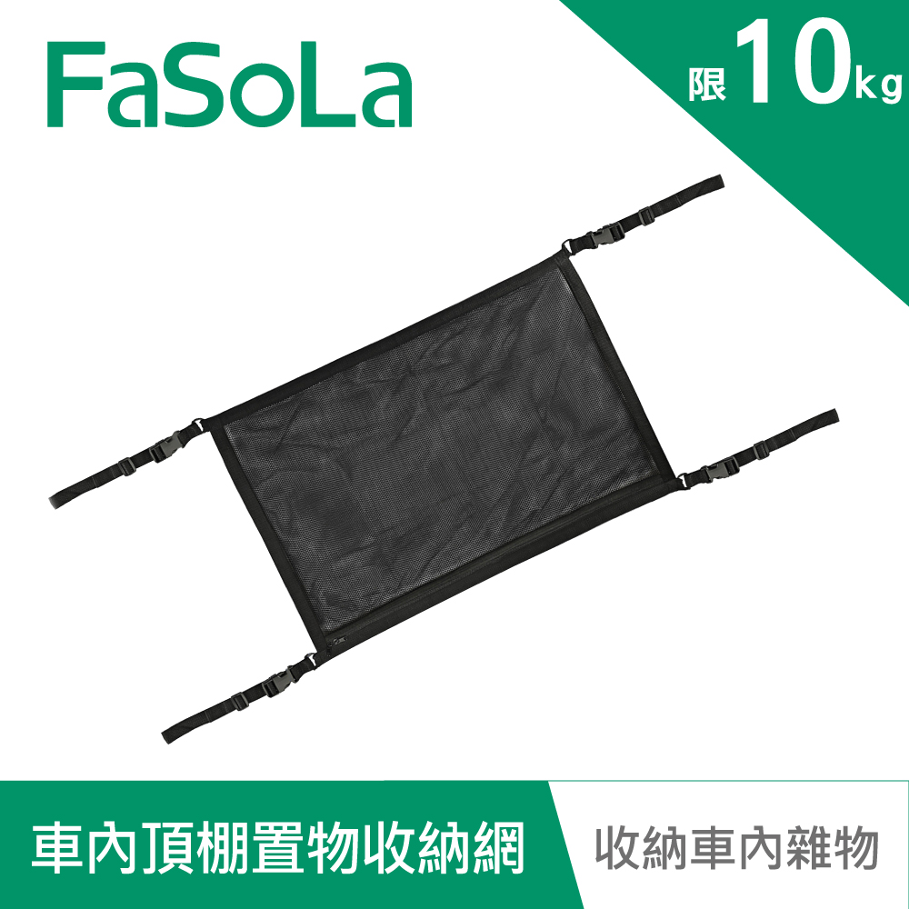 FaSoLa 多功能魔術車內頂棚置物收納網