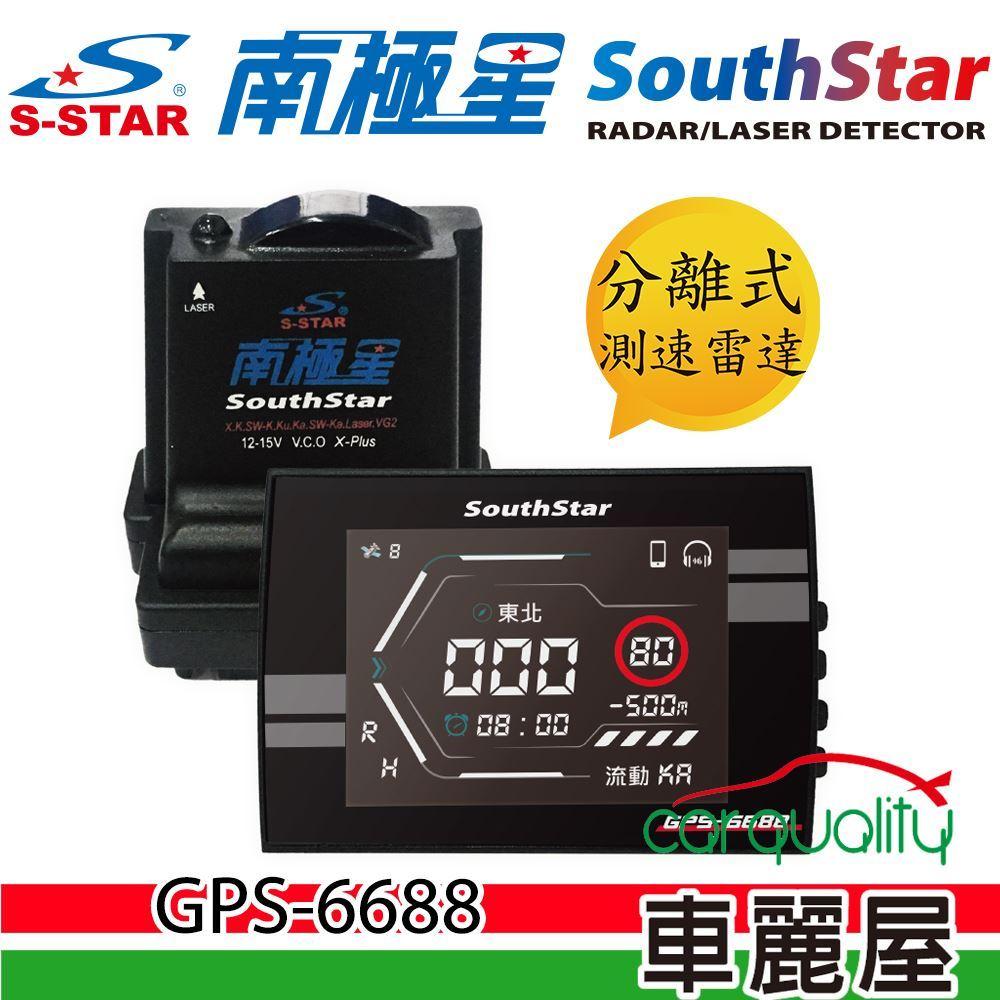 ★送安裝★【南極星】南極星 GPS-6688 APP液晶彩屏分體測速器