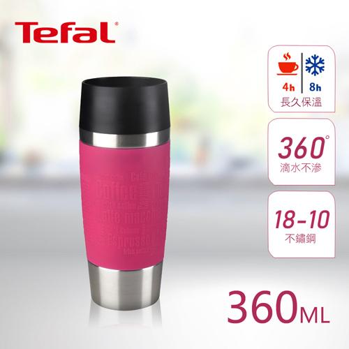 【Tefal法國特福】Travel Mug不鏽鋼隨行馬克保溫杯(野莓紅)360ml