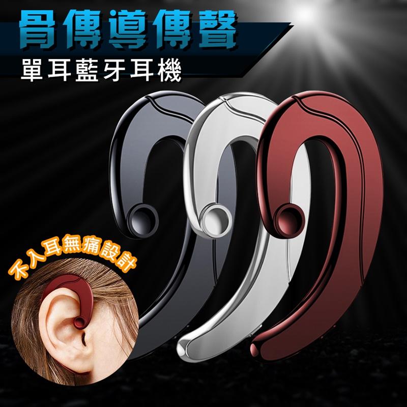 【SOYES】超輕真無線骨傳導單耳藍牙耳機G7(公司貨)銀色