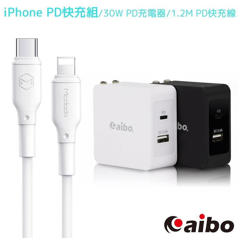 aibo 蘋果PD快充組 30W充電器+PD充電線-白色