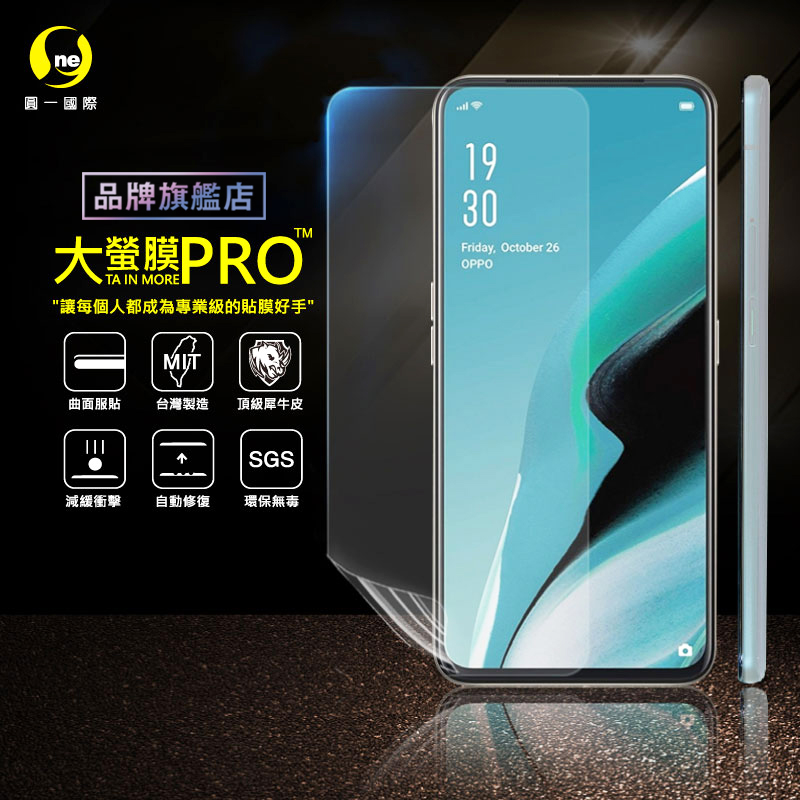 O-ONE旗艦店 大螢膜PRO OPPO RENO 2Z 螢幕保護貼 磨砂霧面 台灣生產高規犀牛皮螢幕抗衝擊修復膜