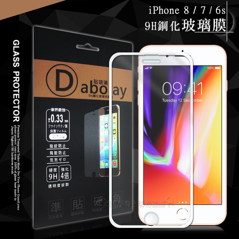 全膠貼合 iPhone 8 / 7 / 6s 4.7吋 滿版疏水疏油9H鋼化頂級玻璃膜(白)