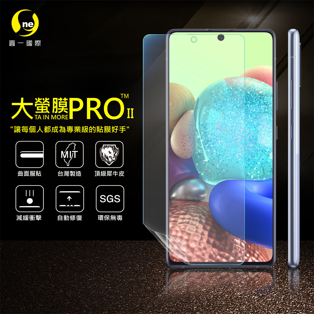 O-ONE旗艦店 大螢膜PRO三星 SAMSUNG A71 5G 螢幕保護貼 亮面透明 台灣生產高規犀牛皮螢幕抗衝擊修復膜