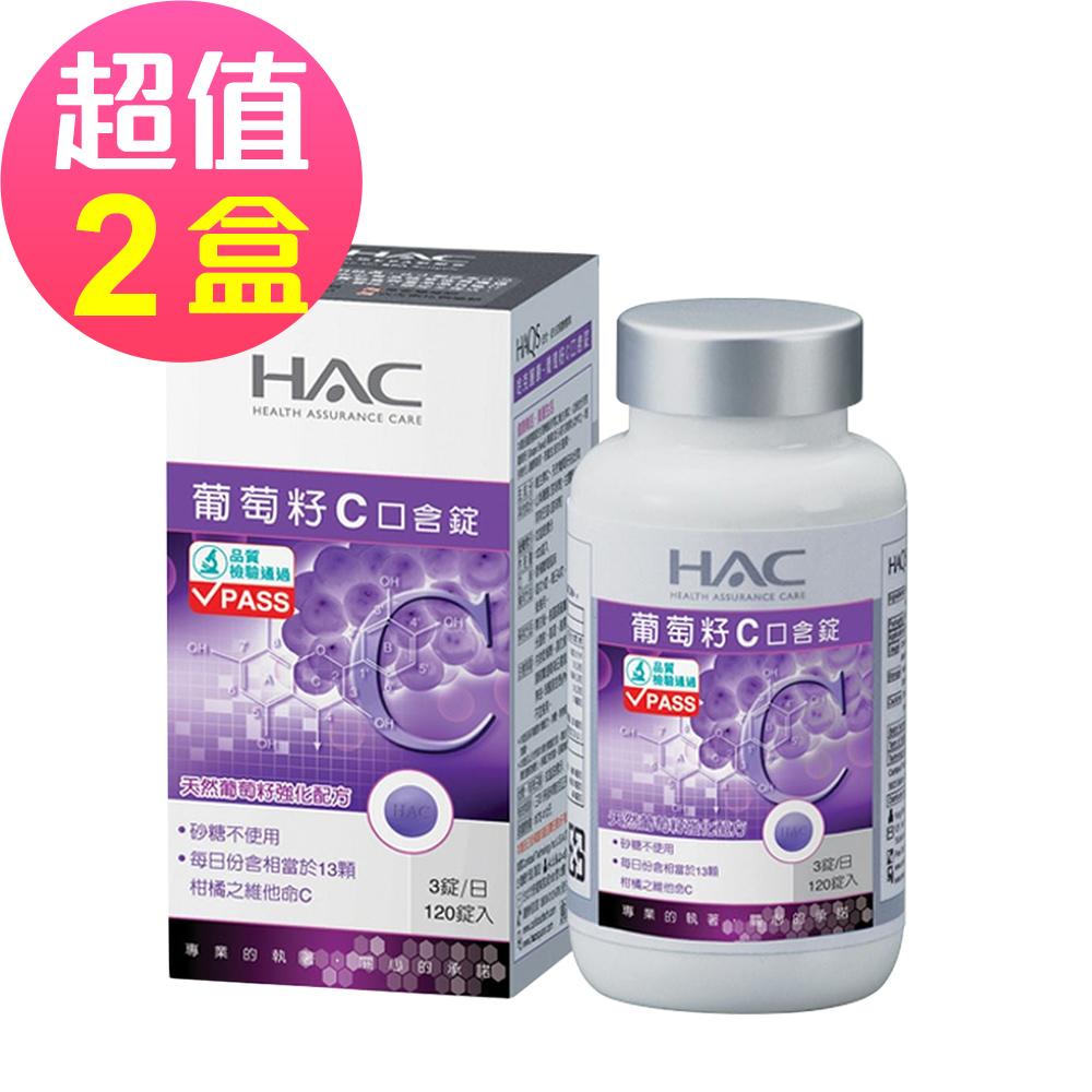 【永信HAC】葡萄籽C口含錠x2瓶(120錠/瓶)