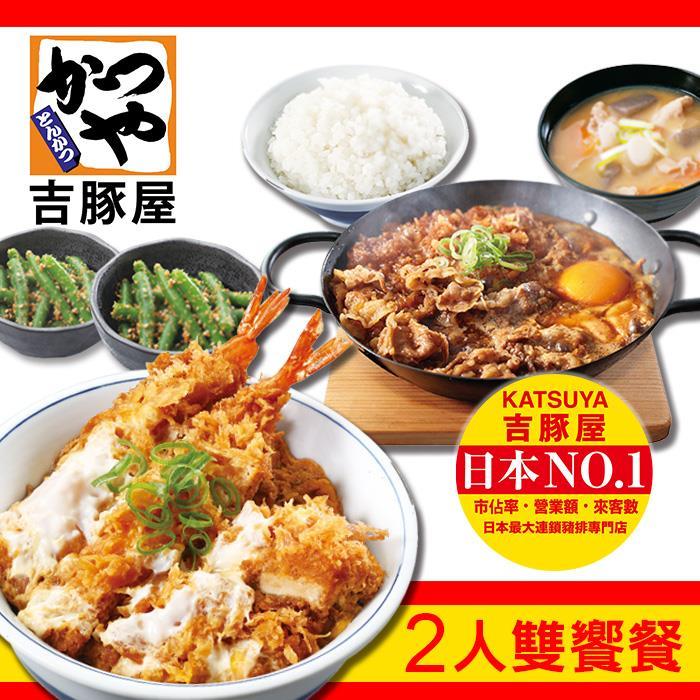 2張組↘【台北】吉豚屋豬排專賣店2人雙饗餐