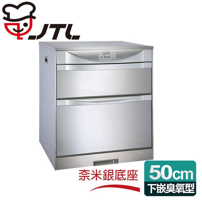 【喜特麗】落地/下嵌式50CM臭氧型。LED面板ST筷架烘碗機(JT-3152Q)