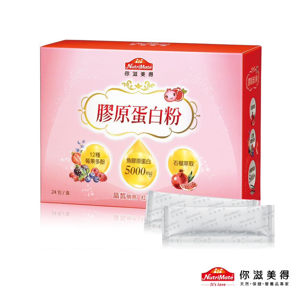 【Nutrimate你滋美得】膠原蛋白粉(24包/盒)-1入