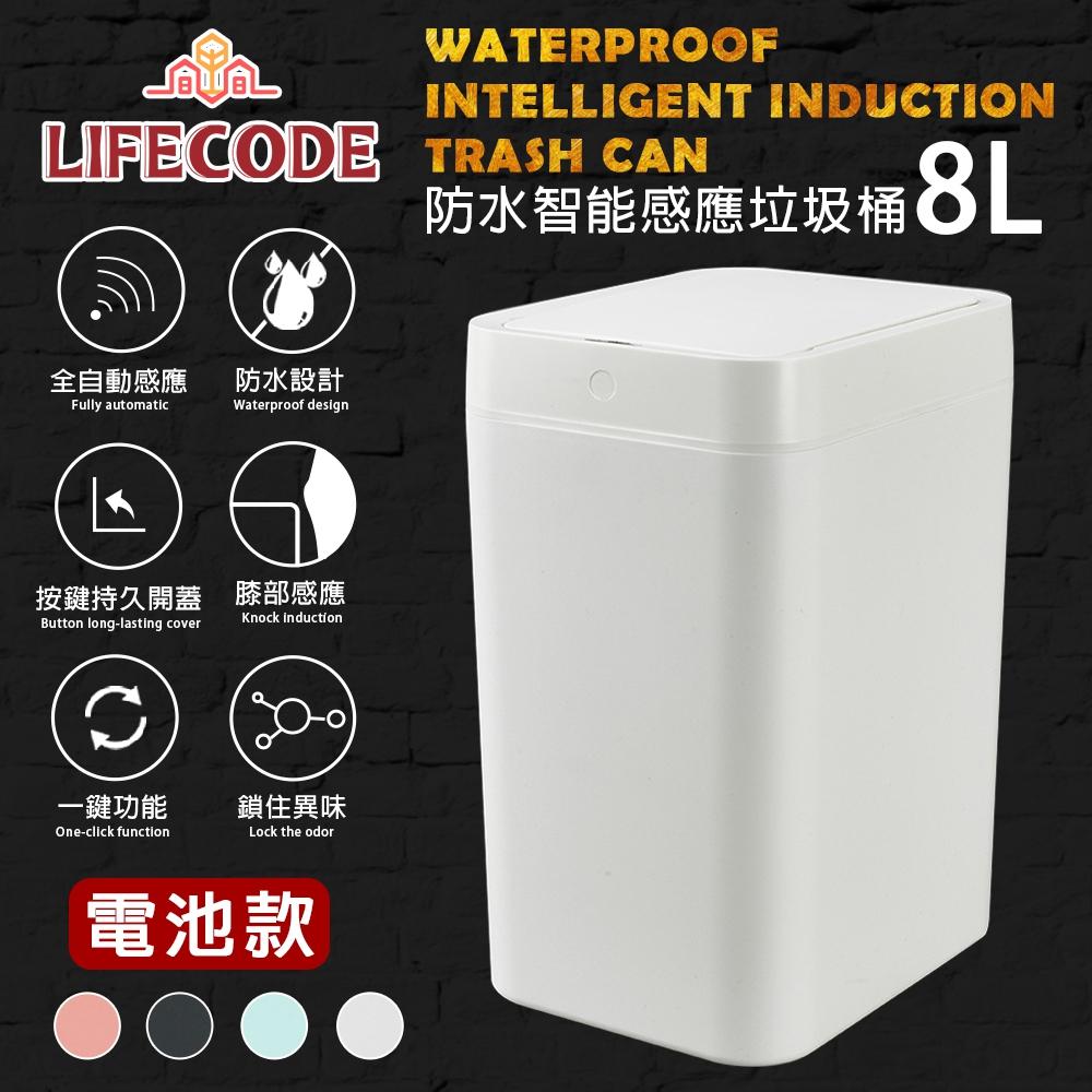 【LIFECODE】防水智能感應塑膠垃圾桶-天空藍(8L-電池款)
