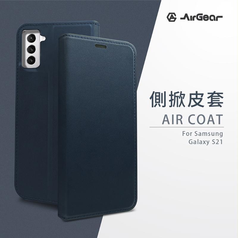 AirGear 側掀皮套 SAMSUNG Galaxy S21 藍