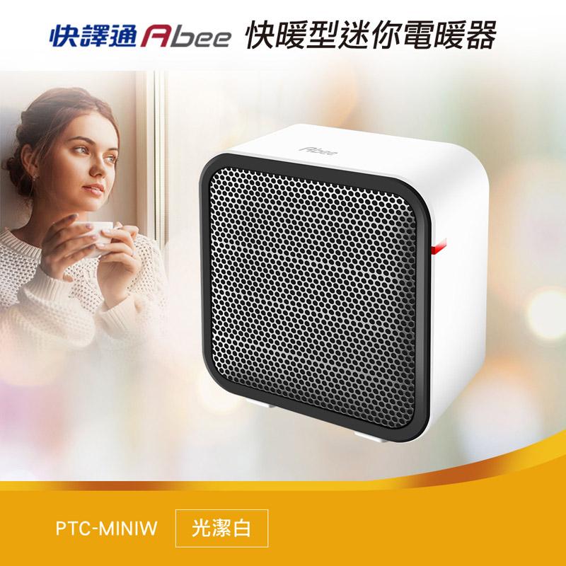 【快譯通Abee】迷你陶瓷式電暖器(白)PTC-MINIW