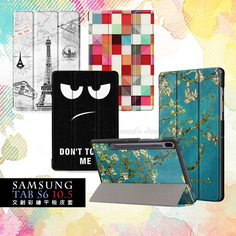 VXTRA 三星 Samsung Galaxy Tab S6 10.5 文創彩繪 隱形磁力皮套 平板保護套 T860 T865(梵谷杏花)