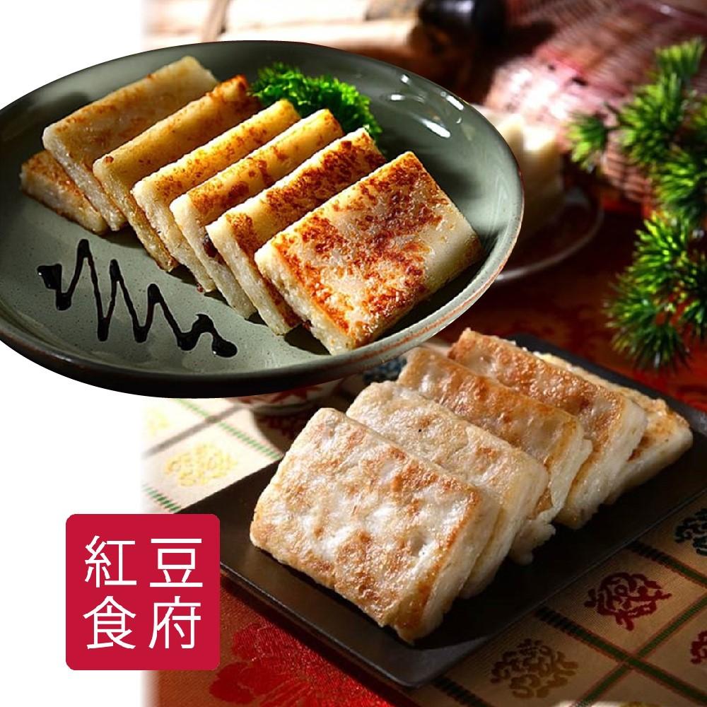 預購《紅豆食府SH》干貝蘿蔔糕+干貝芋頭糕(600g/盒,各一盒)