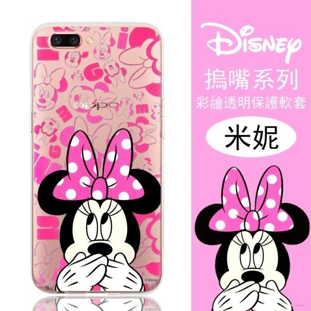 【Disney】OPPO R11 (5.5 吋) 摀嘴系列 彩繪透明保護軟套(米妮)
