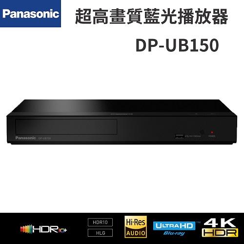 Panasonic國際牌 4K HDR藍光播放器(DP-UB150-K)送32G隨身碟