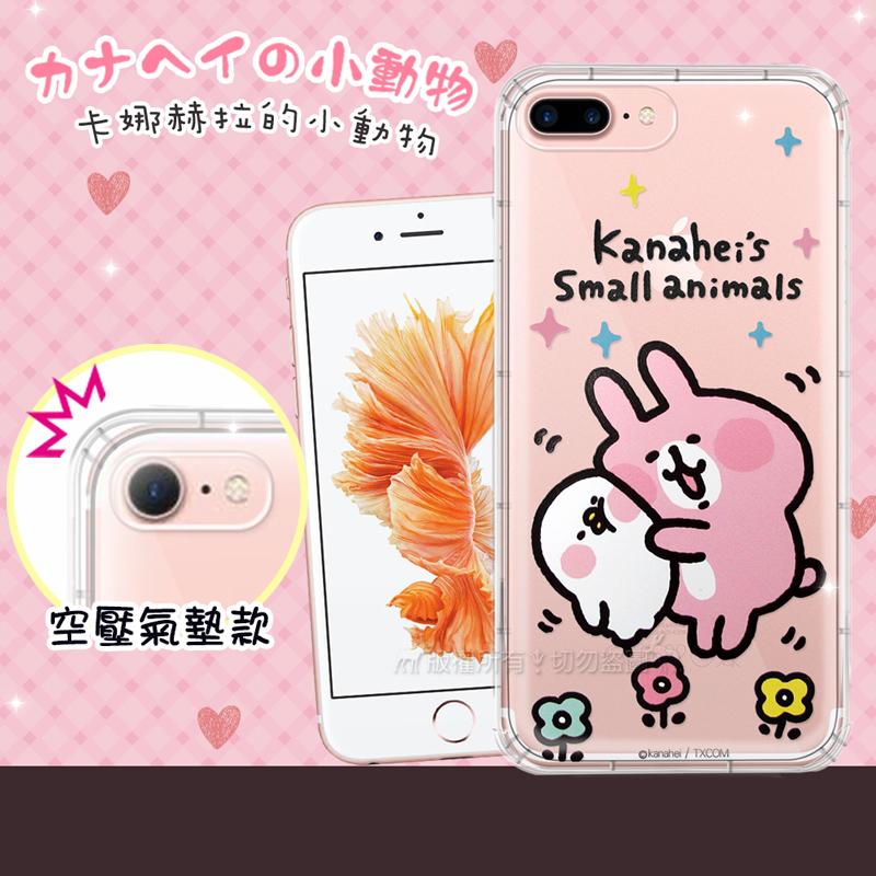 官方授權 卡娜赫拉 iPhone 8 Plus/7 Plus 透明彩繪空壓手機殼(蹭P助)