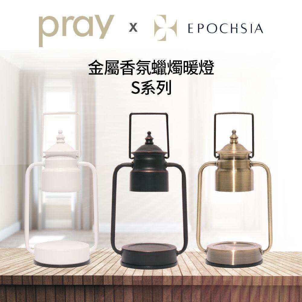 EPOCHSIA x PRAY 守夜人金屬香氛蠟燭暖燈 (小) S系列 純粹白