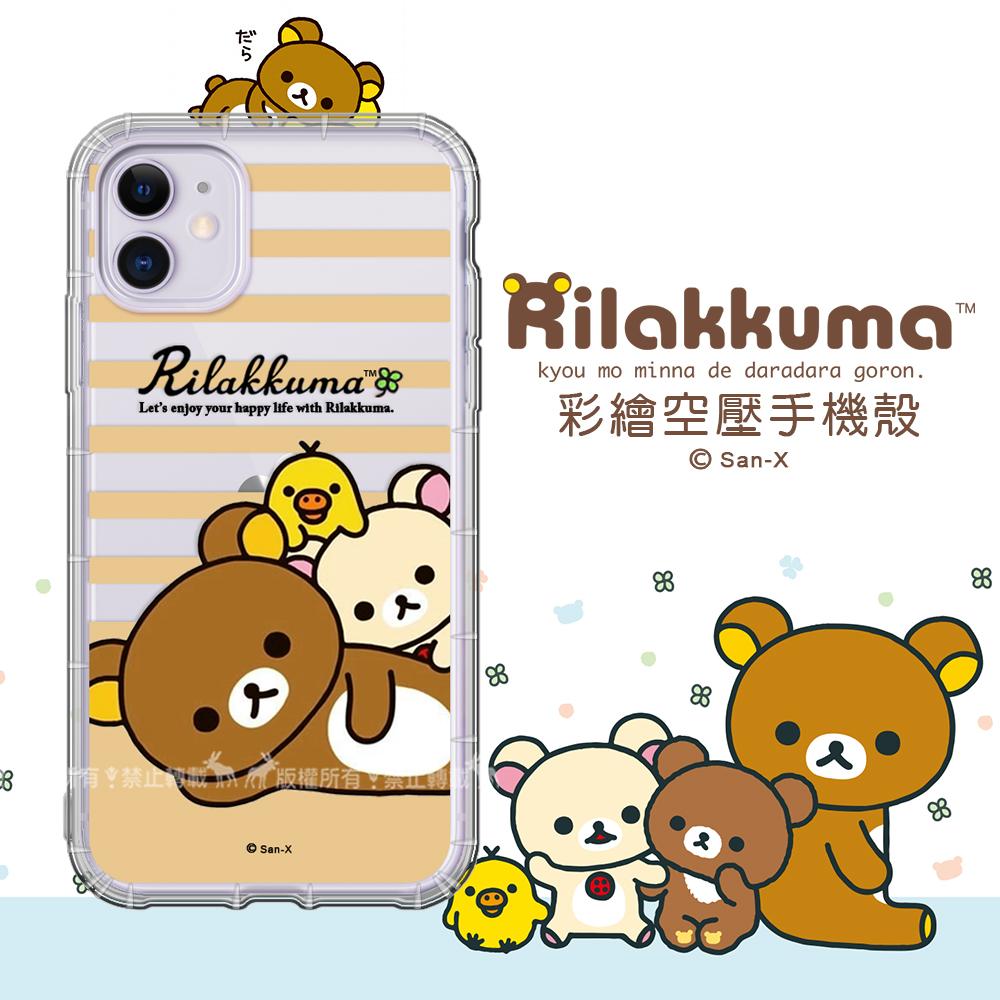 SAN-X授權 拉拉熊 iPhone 11 6.1吋 彩繪空壓手機殼(慵懶條紋)