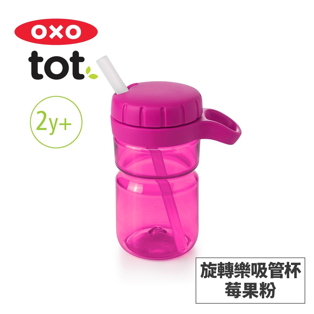 美國OXO tot 旋轉樂吸管杯-莓果粉 0201412PBOX