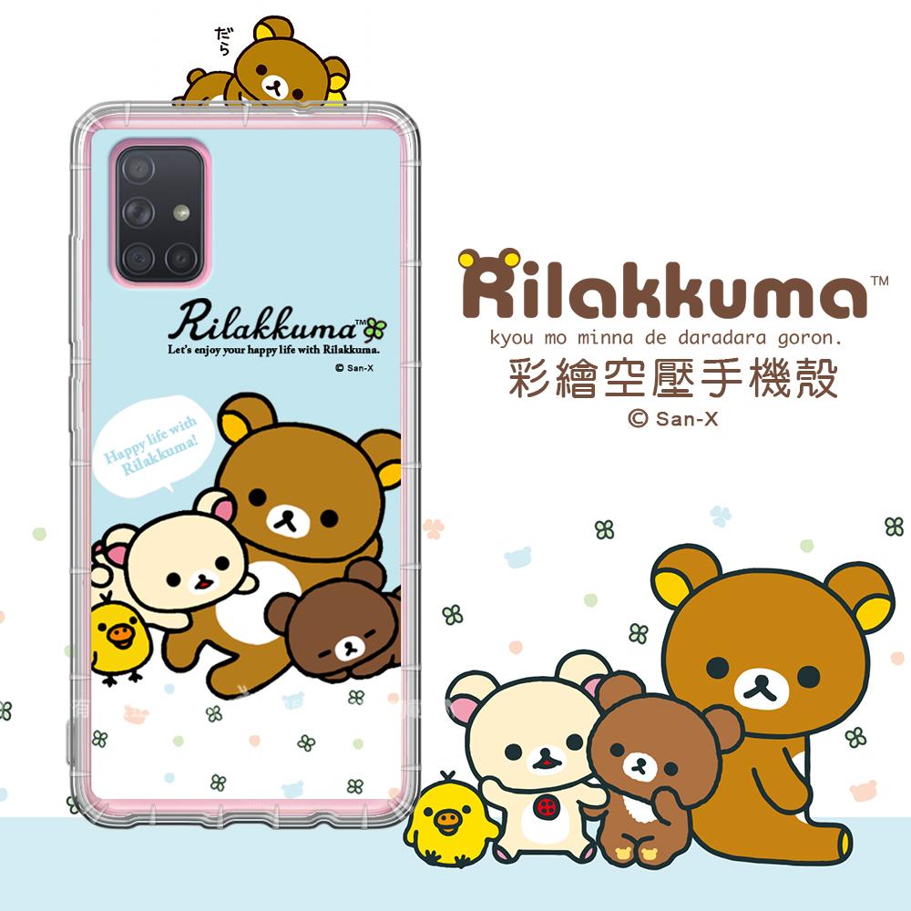 SAN-X授權 拉拉熊 三星 Samsung Galaxy A71 彩繪空壓手機殼(淺藍撒嬌)