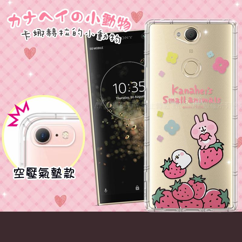 官方授權 卡娜赫拉 SONY Xperia XA2 Plus 透明彩繪空壓手機殼(草莓)