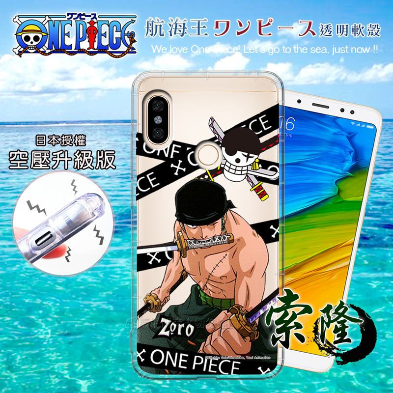 東映授權正版 航海王 紅米Note 5 透明軟式空壓殼(封鎖索隆)
