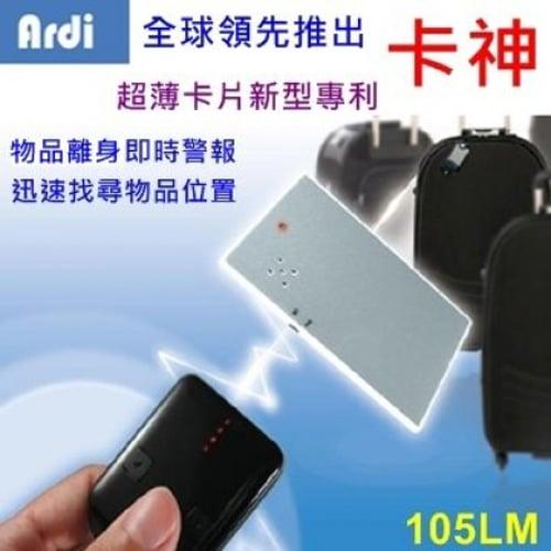 【Ardi】卡片型無線警報追蹤器一對一(105LM)+送Ardi藍芽多功能智慧遙控器RM10