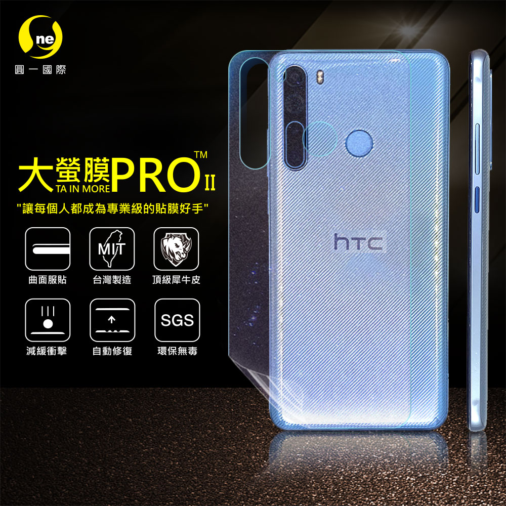 O-ONE旗艦店 大螢膜PRO HTC D20 Pro 手機背蓋保護貼 鑽石款 台灣生產高規犀牛皮螢幕抗衝擊修復膜