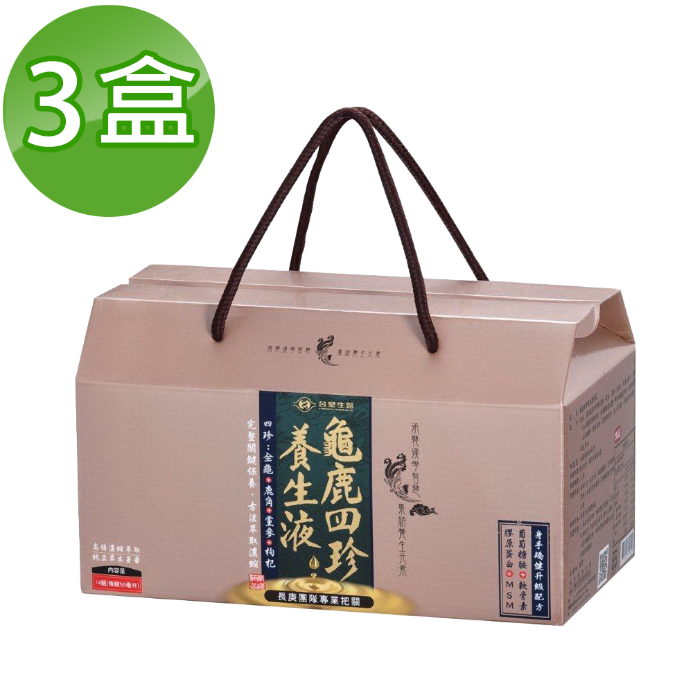 【台塑生醫】龜鹿四珍養生液(50ml*14瓶/盒) 3盒/組