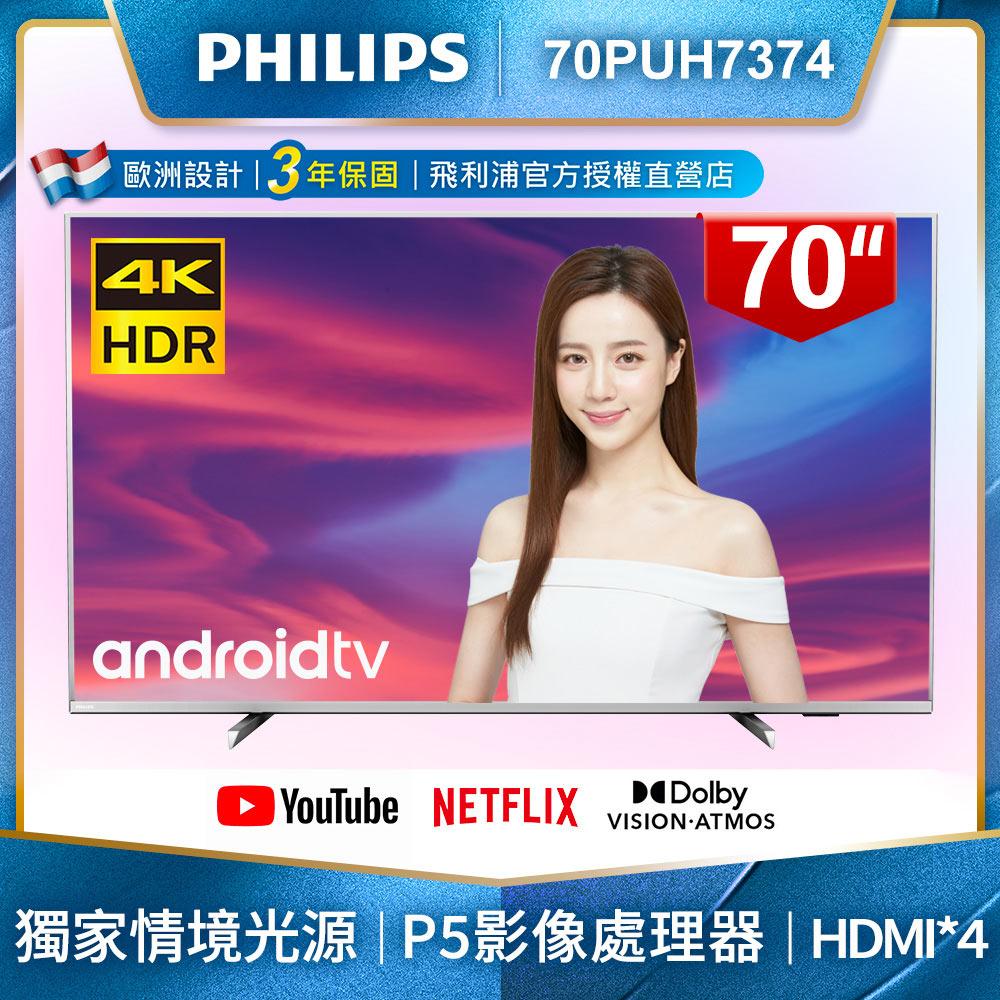 PHILIPS飛利浦 70吋4K Android聯網液晶顯示器+視訊盒70PUH7374★送基本安裝+飛利浦聲霸HTL1520B★