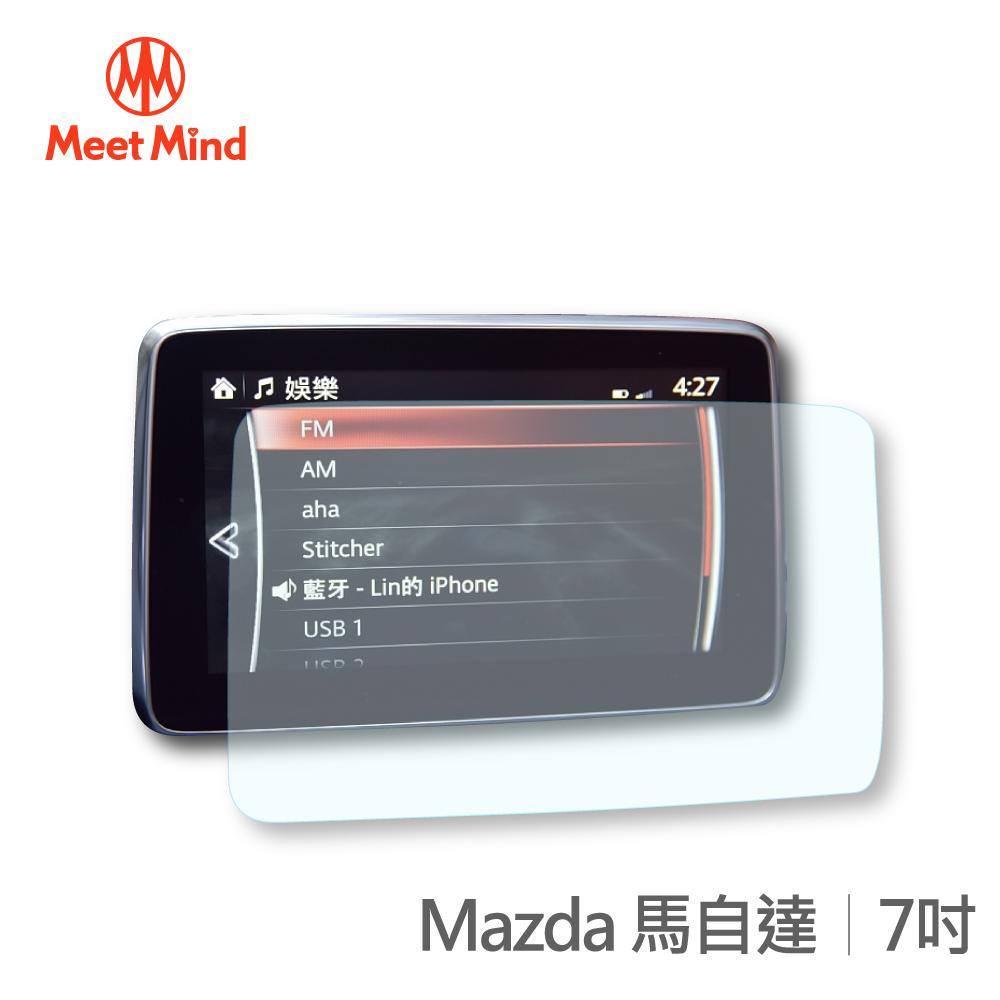 Meet Mind 光學汽車高清低霧螢幕保護貼 Mazda 7吋 馬自達