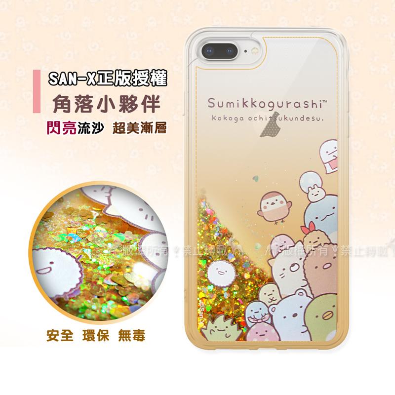 SAN-X授權正版 角落小夥伴 iPhone 8 Plus / 7 Plus 5.5吋 流沙漸層手機殼(探頭)